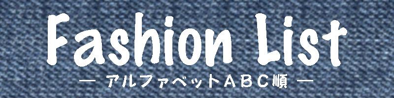 FASHION LIST PAGE(ABC順)