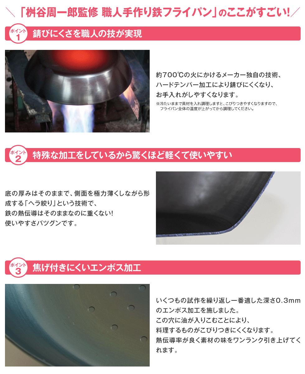 桝谷周一郎監修 職人手作り鉄フライパン