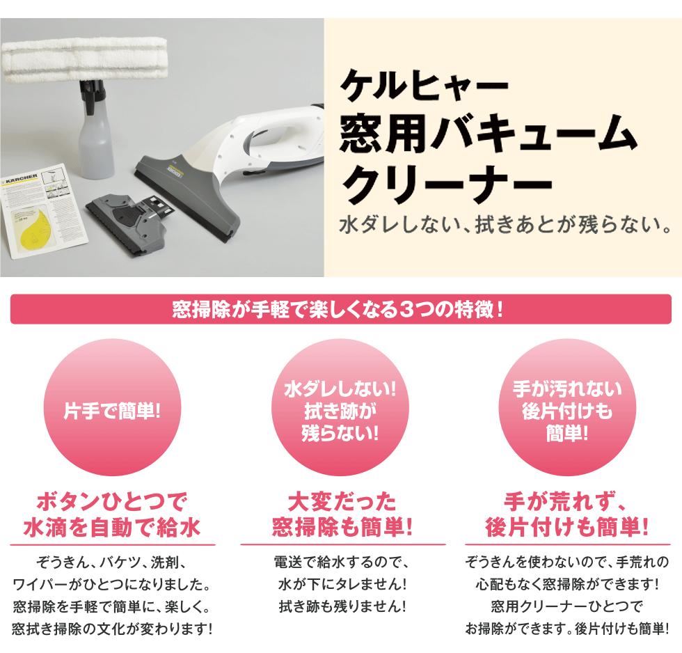 ケルヒャ― 窓用バキュームクリーナー