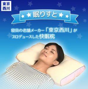 眠りすと 快適枕 東京西川