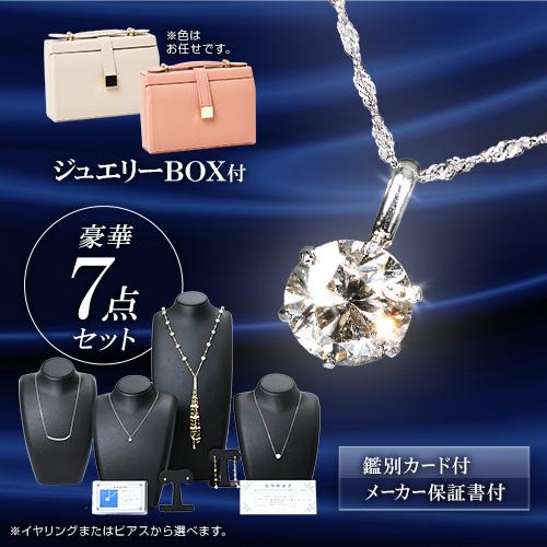 プラチナ台ダイヤモンドネックレス