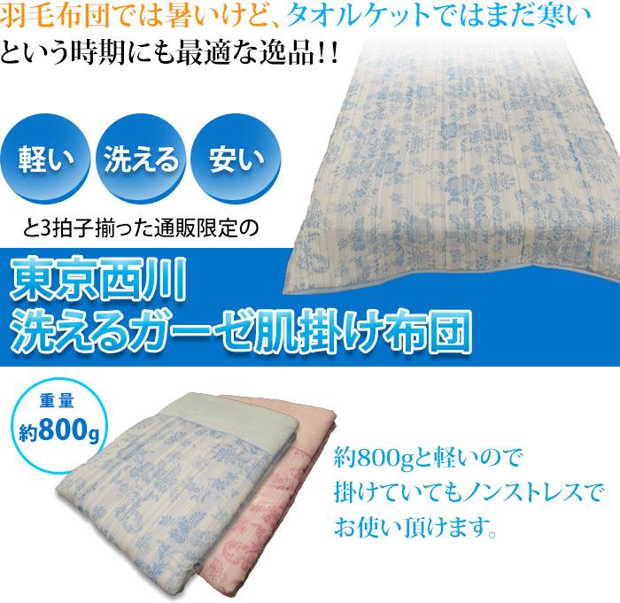 東京西川 洗えるガーゼ肌掛け布団 ロッピング