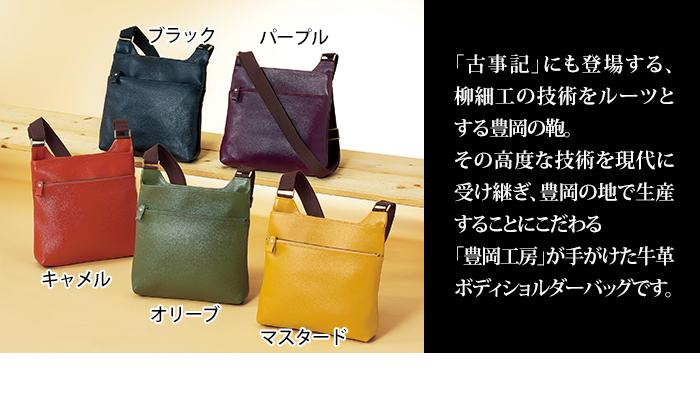 tomiokakobo-bag